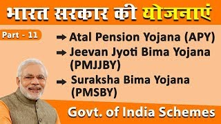 Atal Pension Yojana, Jeevan Jyoti & Suraksha Bima Yojana  | Government Schemes | UPSC Mains 2018