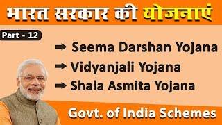 Seema Darshan Scheme, Vidyanjali Yojana & Shala Asmita Yojana | Government Schemes | UPSC Mains 2018