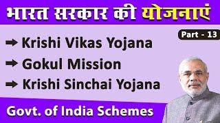 Rashtriya Krishi Vikas Yojana, Rashtriya Gokul Mission & Krishi Sinchai Yojana | Government Schemes