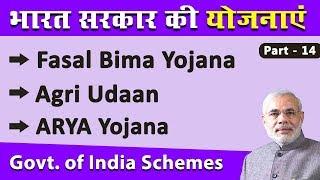 Pradhan Mantri Fasal Bima Yojana, Agri Udaan & ARYA Yojana | Government Schemes | UPSC Mains 2018