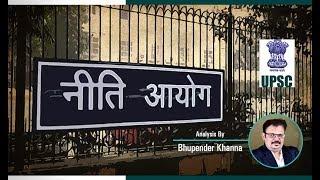 Niti Aayog's Report: Detailed Analysis By Khanna Sir   UPSC CSE/IAS