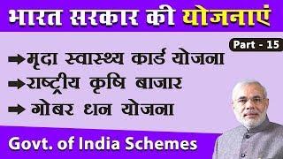 Soil Health Card Yojana | Rashtriya Krishi Bazar | Gobar Dhan Yojana | An Analysis by Khanna Sir