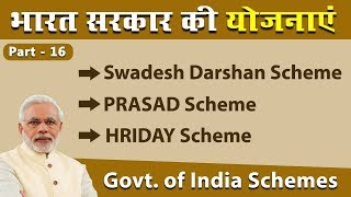 Swadesh and Prasad Scheme | PRASAD Scheme | HRIDAY Scheme | Detailed Analysis by Khanna Sir