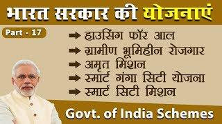 PM Awas Yojana | ग्रामीण भूमिहीन रोजगार | Smart Cities Mission | Detailed Analysis by Khanna Sir