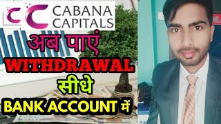 LIFETIME TRADING LIFETIME EARNING || CABANA CAPITAL WITHDRAWAL || WITHDRAWAL सीधे बैंक मे ||