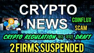 CRYPTO NEWS #235 || दो फर्म हुई सस्पेंड, CRYPTO का नया ड्राफ़्ट आया, BITCOIN ADVOCATE, CEO ARRESTED