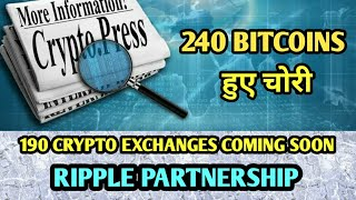 CRYPTO NEWS #239 || 190 CRYPTO EXCHANGES COMING SOON, 240 बिटकॉइन हुए चोरी, RIPPLE PARTNERSHIP