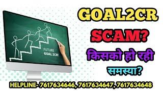 Goal2cr Scam or Not? || जाने क्या है सच्चाई?
