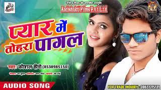 SUPER HIT SONG 2018 @ प्यार में तोहरा पागल - Kaushal Hero - Latest Bhojpuri Hit SOng