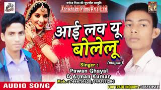 आई लव यू बोलेलू - Pawan Ghayal , Arman Kumar - Hamaar Driver Raja - New Hit SOng 2018