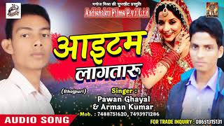 आइटम लागतारु -  Pawan Ghayal , Arman Kumar - Hamaar Driver Raja - New Hit SOng 2018