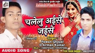 चलेलु अइसे जईसे -  Pawan Ghayal , Arman Kumar - Hamaar Driver Raja - New Hit SOng 2018