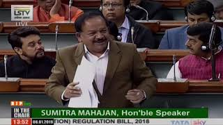 Shri Harsh Vardhan's reply on The DNA technology use and Application Regulation Bill, 2018