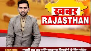 DPK NEWS || भीलवाड़ा की आज की ताजा खबरे ||DPK NEWS
