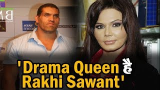 Drama Queen है Rakhi Sawant: खली