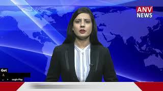 अब तक की बड़ी खबरें    ANV NEWS
