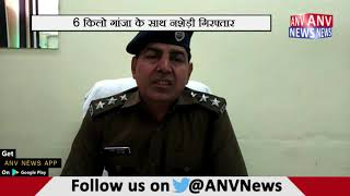 6 किल्लो गांजा के साथ निशेड़ी गिरफ्तार || ANV NEWS