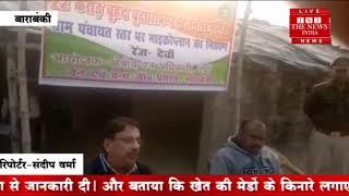 [ Barabanki ] बाराबंकी में वन विभाग द्वारा वृहद पौधारोपण शिविर आयोजित किया