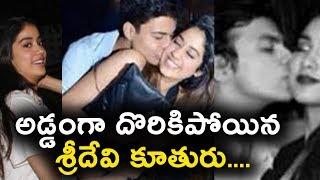 అడ్డంగా దొరికిపోయిన శ్రీదేవి కూతురు || Sridevi daughter jahnavi kapoor caught with boyfriend