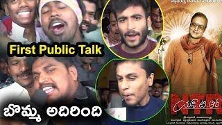 NTR Kathanayakudu Public Talk | NTR Kathanayakudu Review and Rating | #BalaKrishna | Daily Poster