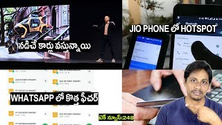 TechNews in telugu :CES 2019, Jio phone hotspot,Oneplus,Lg foldable tv,walking cars,PUBG,Banks