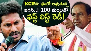 YS Jagan Following KCR's Plans To Become AP's CM | Ys Jagan | KCR | Pawan Kalyan | Top Telugu TV