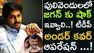 TDP Master Plan For YS Jagan | Pulivendula | YS Jagan Vs Satish Reddy | Top Telugu TV