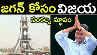 YS Jagan Praja Sankalpa Yatra | YS Jagan To Unveil Pylon At Ichchapuram | Top Telugu TV