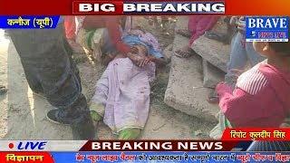Kannauj | तेज़ रफ्तार बिक्की ने वृद्ध महिला को मारी ज़ोरदार टक्कर, हालत गम्भीर - BRAVE NEWS LIVE
