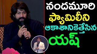 Rocking Star Yash Speech At NTR Biopic Pressmeet Bengaluru | Nandamuri Balakrishna | Top Telugu TV
