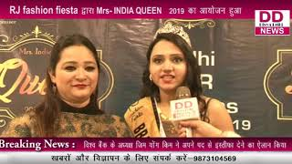 RJ fashion fiesta द्वारा Mrs. INDIA QUEEN  2019 का आयोजन हुआ || DIVYA DELHI NEWS