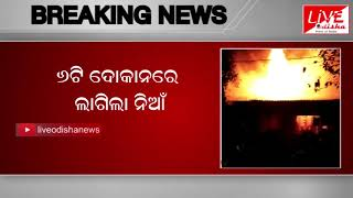 FIRE MISHAP IN BHUBANESWAR RUCHIKA MARCKET