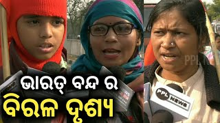Bharat Bandh in Odisha- Strike in Odisha Success or failure ? PPL News Odia-Bhubaneswar