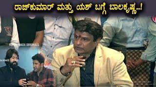 Balakrishna about Rajkumar Family and Yash at NTR Kathanayakudu Event Bangalore