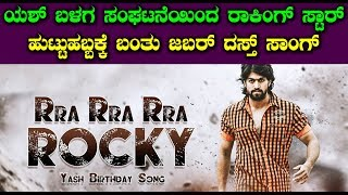 RRA RRA RRA Rocky Yash Birthday Special Song by Fans | Rocking Star Yash