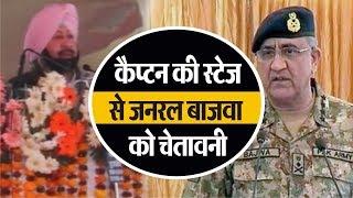 Captain ने फौजी लहजे में Pakistan army chief को दी चेतावनी
