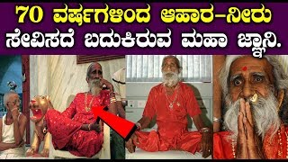 70 ವರ್ಷಗಳಿಂದ ಆಹಾರ ನೀರು ಸೇವಿಸದೆ ಬದುಕಿರುವ ಮಹಾ ಜ್ಞಾನಿ   Kannada News