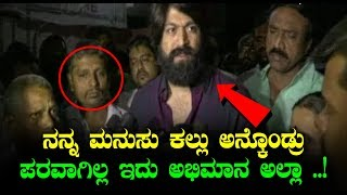 Rocking Star Yash Very Emotional Words on Today's incident | #Yash Fan