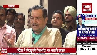 RSS नेता इंद्रेश ने सिद्धू की देशभक्ति पर उठाये सवाल, बताया जयचंद-मीरजाफर