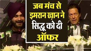 Imran ने बताया पाकिस्तान में कितने पॉपुलर हैं Sidhu
