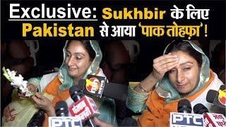 Pakistan से Sukhbir Badal के लिए 'पाक तोहफ़ा' लेकर आई हरसिमरत !