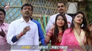 #Video #Song - #Awadh Upadhyay - Modi Ke Sarkar - Bhojpuri  Songs