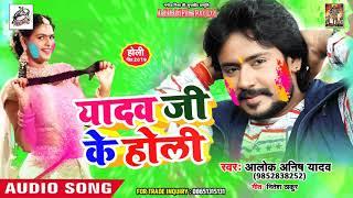 नया भोजपुरी होली गीत 2019 - Yadav G Ke Holi - Alok Anish Yadav - Bhojpuri Holi Songs