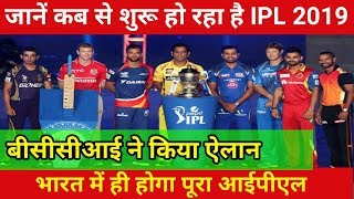 IPL 2019: BCCI announced the starting date and venue of Indian premier league 2019 | Sports Tak