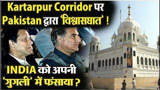 Pakistan कबूलनामा : Kartarpur Corridor पर India को फंसाया ?