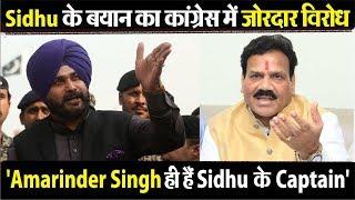 Sidhu के बयान के खिलाफ Raj Kumar Verka, होगी जांच