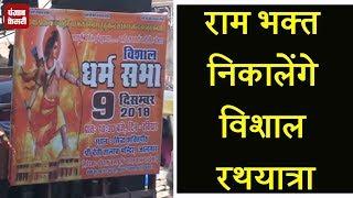 अयोध्या में राम मदिंर निर्माण के लिए 4 दिसंबर को रथयात्रा का आयोजन