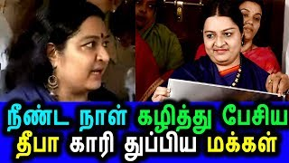 மாத்தி மாத்தி பேசிய தீபா காரி துப்பிய மக்கள்|Deepa Latest Tamil News|Deepa Interview