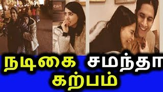 நடிகை சமந்தா கற்பம்|Actress samantha pregnant|Samantha latest Tamil News|Samantha Latest Video