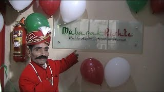 Mubarak Rishte Office Inauguration Malakpet | Contact : 8977700900 |